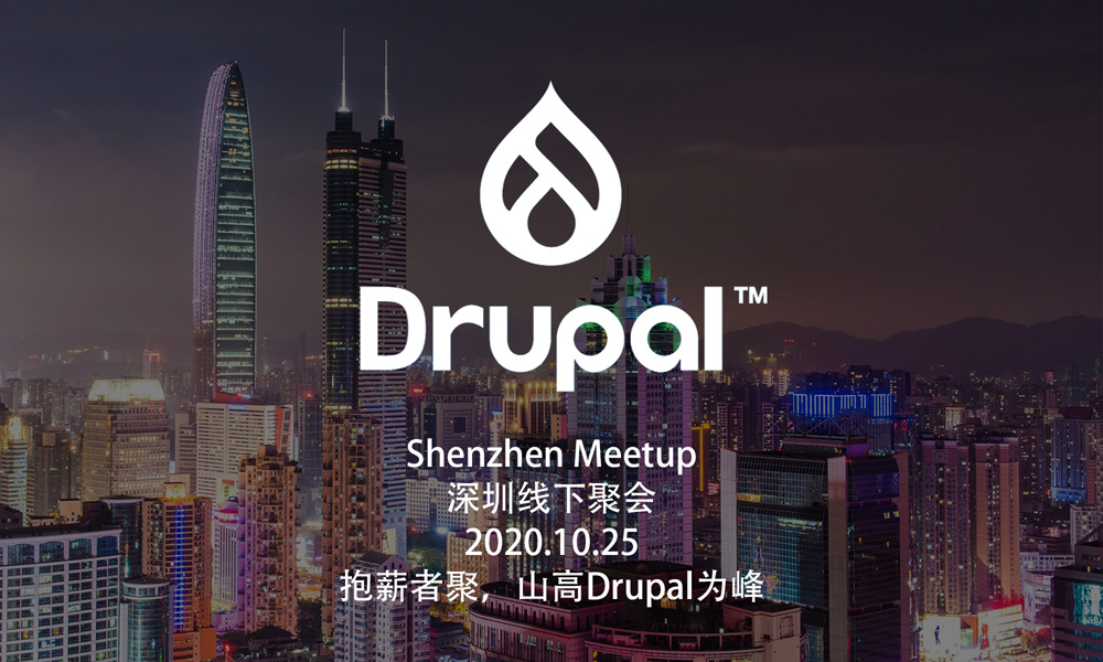 Drupal聚会海报
