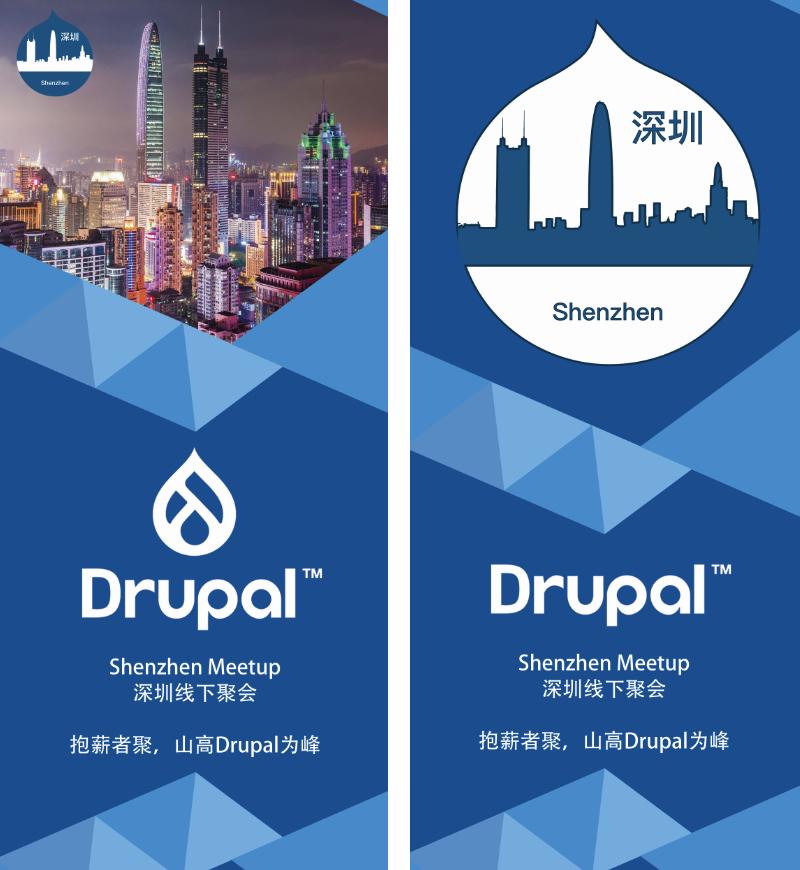 Drupal聚会展架